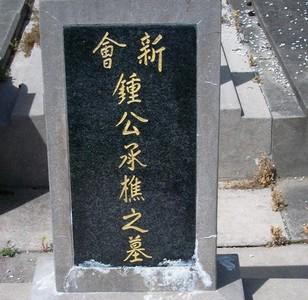 Picture of Taruheru cemetery, block 15, plot 43A.